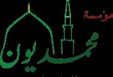 صورة من وصية  الإمام عَلِيِّ بْنِ أَبِي طَالِبٍ (عليه السلام ) لولديه الامامين الحسن والحسين (عليهم السلام)
