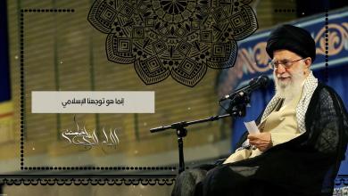 صورة فلاش [ إيران متهمة بالإرهاب بسبب إنتماؤها للأمة الإسلامية  ]