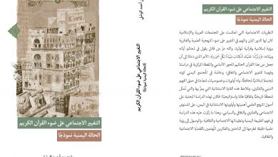صورة كتاب《التغيير الاجتماعي على ضوء القرآن الكريم _ الحالة اليمنية نموذجًا_ 》