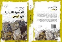 صورة كتاب المسيرة القرآنية في اليمن (الجزء الثاني)