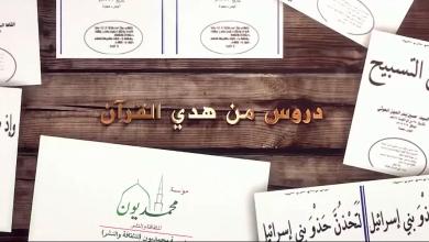 صورة فلاش [ ما مصير الأمة الإسلامية إذا لم تتثقف بثقافة القرآن الكريم ]