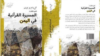 صورة كتاب المسيرة القرآنية في اليمن (الجزء الثالث)