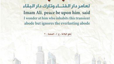 """صورة يقول الإمام علي """"عليه السلام"""": عَجِبتُ لعامر دار الفناء، وتارك دار البقاء"""