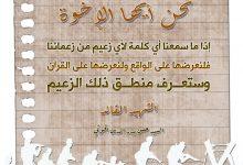 صورة نظرية (عرضها على القرآن)