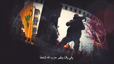 صورة فلاش( حزب الله وشبابه يسطعون كالشمس)
