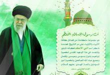 صورة أن رسول الإسلام الأعظم هو مجموعة متكاملة من فضائل كافة الأنبياء والأولياء على مرّ التاريخ