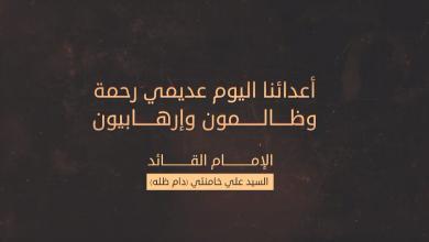صورة فلاش (أعدائنا اليوم عديمي رحمه وظالمون وإرهابيون )
