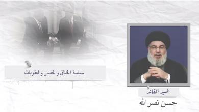 صورة فلاش ( السياسة التي تتبعها الإدارة الإمريكية في لبنان لن تضعف حزب الله بل ستقويه )