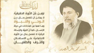 صورة نؤمن بأنّ الثّورة الحقيقيّة لا يمكن أن تنفصل بحال عن الوحي والنبوّة
