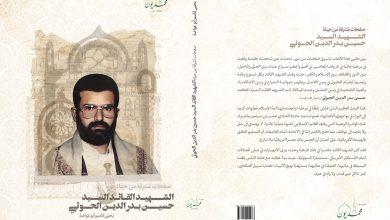 صورة كتاب ( صفحات مشرقة من حياة )الشهيد القائد / السيد حسين بدر الدين الحوثي