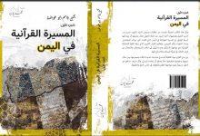 صورة كتاب المسيرة القرآنية في اليمن (الجزء الأول)