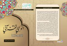 صورة كتاب الوعي القرآني في ظل الحرب الناعمة واستراتيجية المواجهة