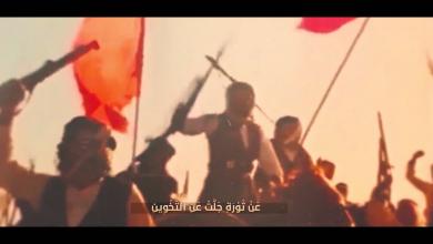 صورة 📽أوبريت (ثورة العشرين) (انقلاب بیستم)