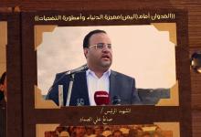 صورة فلاش(( العدوان أمام (اليمن) معجزة الدنياء وأسطورة التضحيات ))