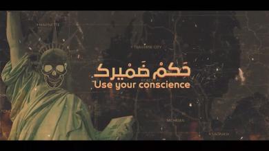 صورة 🎞🎵أوبريت (حكم ضميرك)🎵( Use your conscience )