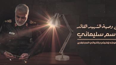 صورة فلاش ( من وصية الشهيد القائد قاسم سليماني كلام موجّه لإخوتي وأخواتي المجاهدين …)