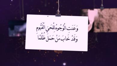 صورة فلاش (بصائر قرآنية (الحلقة رقم (12) )