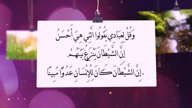 صورة فلاش (بصائر قرآنية (الحلقة رقم (15) )