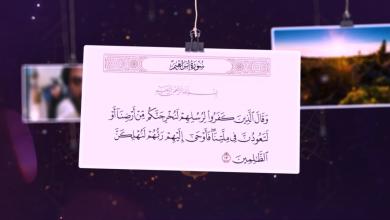 صورة فلاش (بصائر قرآنية  (الحلقة رقم (2) )