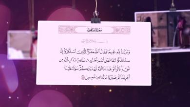 صورة فلاش (بصائر قرآنية (الحلقة رقم (3) )
