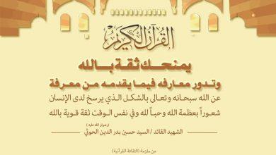 صورة ( القرآن الكريم يمنحك ثقة بالله )
