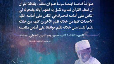 صورة يجب أن نتثقف بثقافة القرآن الكريم!!!