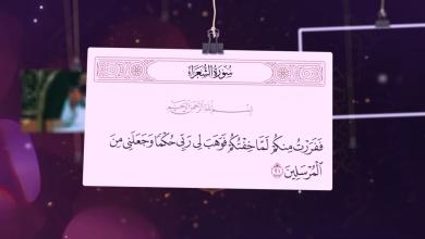 صورة فلاش (بصائر قرآنية (الحلقة رقم (4) )