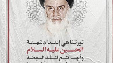 صورة ( ثورتنا هي إمتداد لنهضة الحسين عليه السلام وأنها تتبع لتلك النهضة وشعاع من أشعتها )