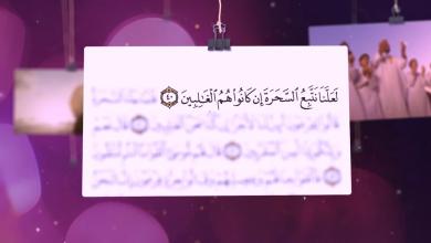 صورة فلاش (بصائر قرآنية (الحلقة رقم (5) )