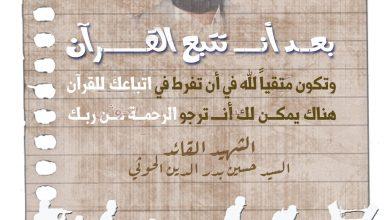 صورة ( بعد أن تتبع القرآن وتكون متقياً لله في أن تفرط في اتباعك للقرآن، هناك يمكن لك أن ترجو الرحمة من ربك )
