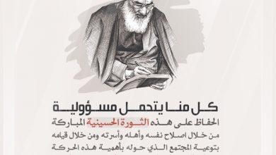صورة (كل منا يتحمل مسؤولية الحفاظ على هذه الثورة الحسينية المباركة )