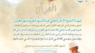 صورة مقتطفات من هدي القرآن الكريم