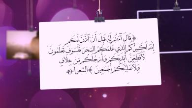 صورة فلاش (بصائر قرآنية (الحلقة رقم (6) )