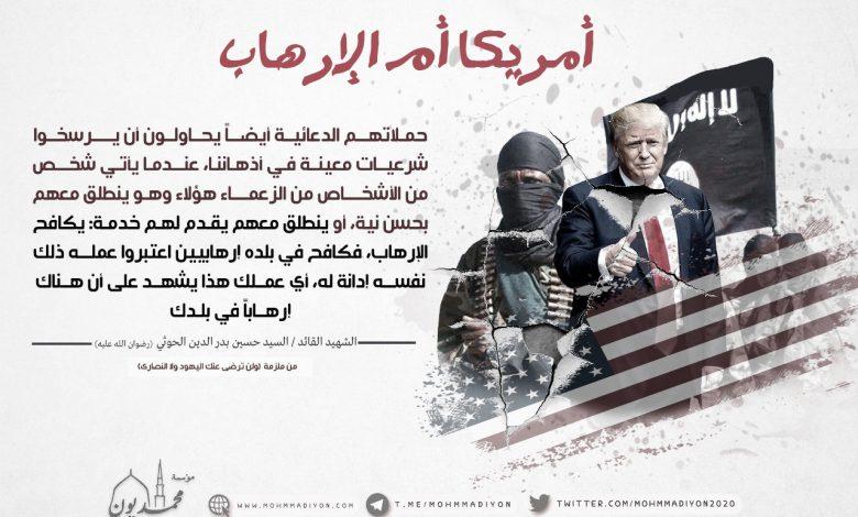صورة ( أمريكا أم الإرهاب )