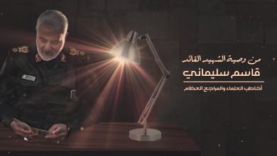 صورة فلاش ( من وصية الشهيد القائد قاسم سليماني خطاب موجّه إلى العلماء والمراجع العظام )