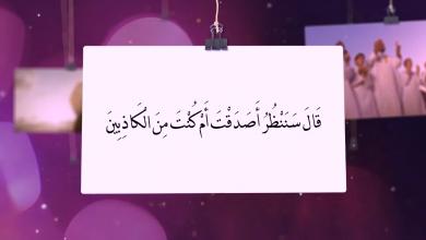 صورة فلاش (بصائر قرآنية (الحلقة رقم (8) )