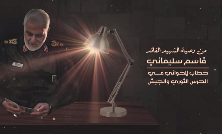 صورة فلاش ( من وصية الشهيد القائد قاسم سليماني خطاب موجّه لإخواني في الحرس الثوري والجيش )