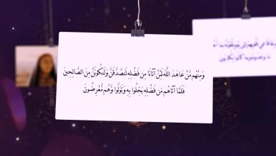 صورة فلاش (بصائر قرآنية (الحلقة رقم (9) )