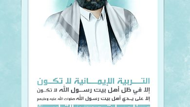 صورة التربية الإيمانية لاتكون إلا في ظل أهل بيت رسول الله                                  الشهيد القائد السيد / حسين بدر الدين الحوثي ( رضوان الله عليه)