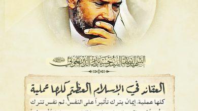 صورة العقائد في الإسلام العظيم كلها عملية