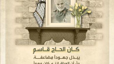 صورة كان الحاج قاسم يبذل جهوداً مضاعفة بشأن العراق لأنه كان مهماً بالنسبة إليه