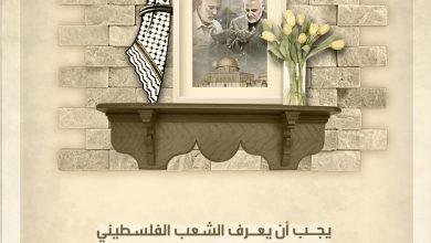 صورة يجب أن يعرف الشعب الفلسطيني والمقاومة الفلسطينية أن إرث الحاج قاسم لن يسمح باستمرار الاحتلال الإسرائيلي