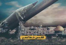 """صورة """"سيف القدس"""".. بتوقيت غزّة وكلّ فلسطين"""