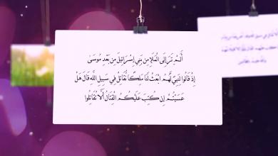 صورة فلاش (بصائر قرآنية الحلقة ) رقم (16)