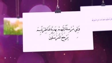 صورة فلاش (بصائر قرآنية الحلقة ) رقم (19)