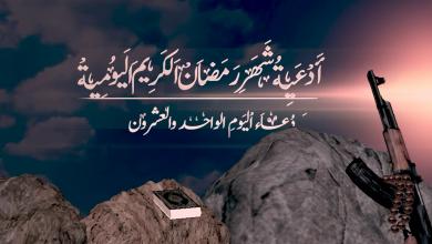 صورة فلاش                                       (دعاء اليوم الواحد والعشرون من رمضان)