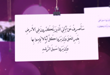 صورة فلاش (بصائر قرآنية الحلقة ) رقم (24)