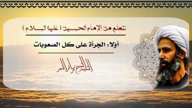 صورة فلاش [ نتعلم من الإمام الحسين (عليه السلام)]