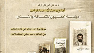 صورة ?زورونا في معرض بغداد الدولي للكتاب ?جناح دار المعارف الحكمية ، L6