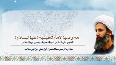 صورة فلاش [من وصية الإمام الحسين (عليه السلام) الخروج على الطاغي أمر بالمعروف ونهي عن المنكر ]